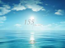 155 yacht